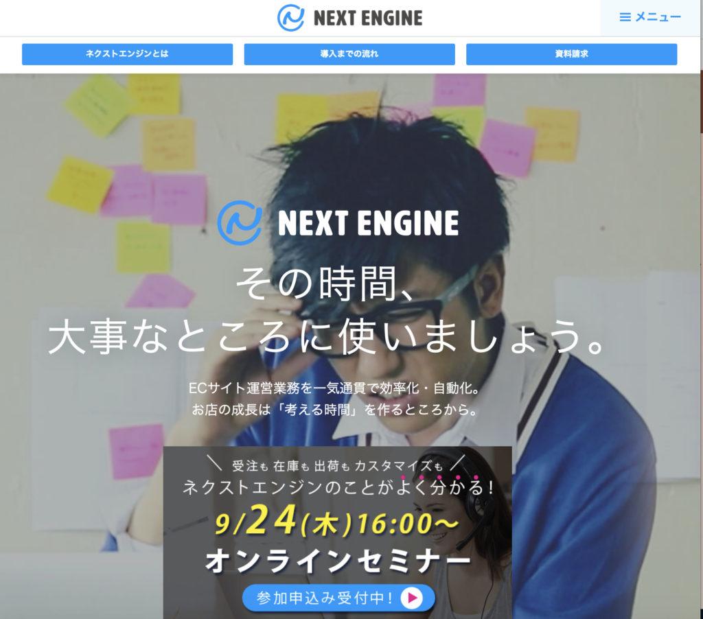 NEXT ENGINE