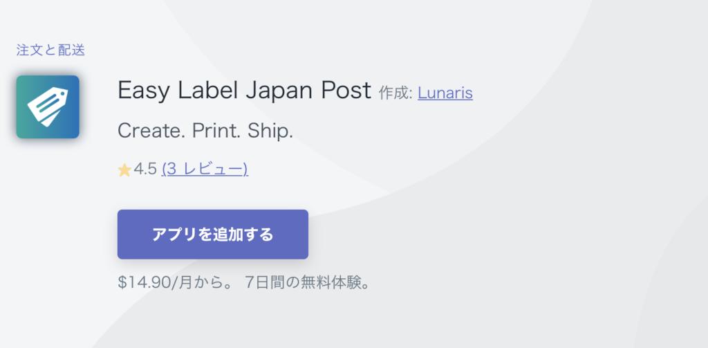 Easy Label Japan Post